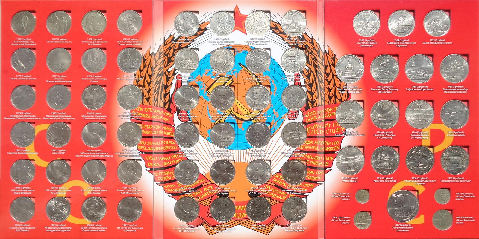 проект успешно фото советских юбилейных рублей таблица эфире программы андрей